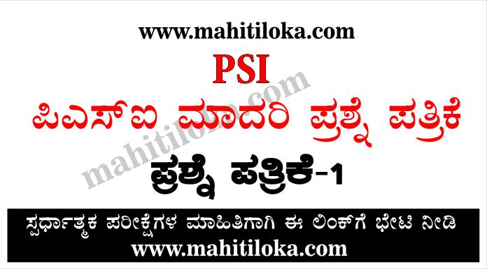 PSI Model Question Paper-1