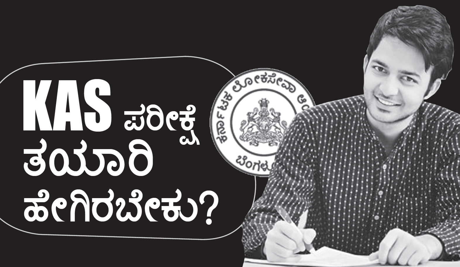 How To Prepare For KAS Exam, How To Prepare For KAS Exam in Kannada
